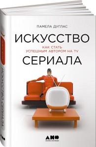 Книга Искусство сериала: Как стать успешным автором на TV