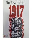 Книга 1917, или Дни отчаяния
