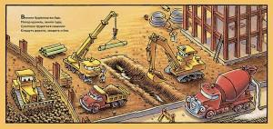 фото страниц Спи міцно, моє будівництво #2