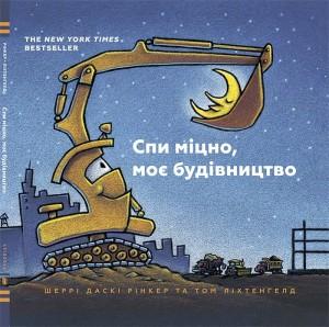 Книга Спи міцно, моє будівництво