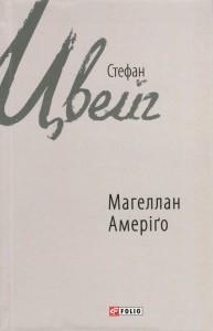 Книга Маґеллан. Амеріґо