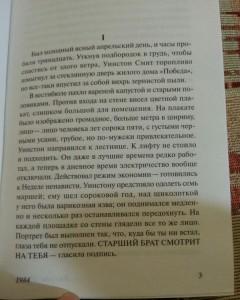 фото страниц 1984 #6