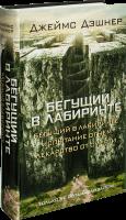 Книга Бегущий в Лабиринте. Испытание огнем. Лекарство от смерти (3 в 1)