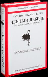 Книга Черный лебедь. Под знаком непредсказуемости. Издание второе, дополненное