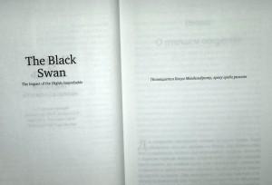 фото страниц Черный лебедь. Под знаком непредсказуемости. Издание второе, дополненное #4