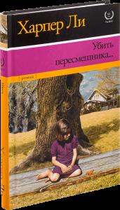 Книга Убить пересмешника…