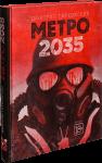 Книга Метро 2035