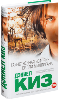 Книга Таинственная история Билли Миллигана