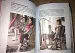 фото страниц Сегодня я проснулась другой. Книга-тренер о том, как изменить свою жизнь и тело #4