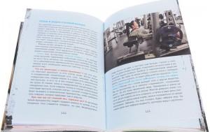 фото страниц Сегодня я проснулась другой. Книга-тренер о том, как изменить свою жизнь и тело #2