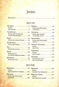 фото страниц Чарівні істоти українського міфу. Духи природи #5