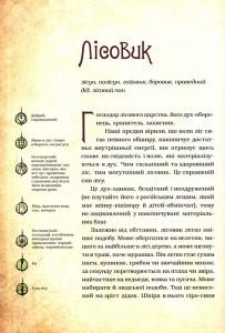фото страниц Чарівні істоти українського міфу. Духи природи #2