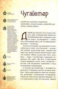 фото страниц Чарівні істоти українського міфу. Духи природи #4