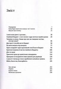 фото страниц Любов та бюджет #5