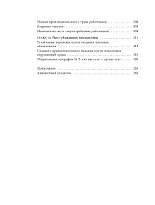 фото страниц Психология согласия. Революционная методика убеждения до начала убеждения #5