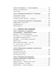 фото страниц Психология согласия. Революционная методика убеждения до начала убеждения #3