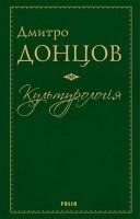 Книга Культурологія