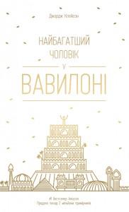 фото страниц Найбагатший чоловік у Вавилоні #2