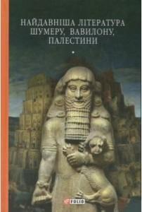 Книга Найдавніша література Шумеру, Вавилону, Палестини
