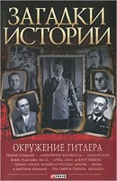 Книга Загадки истории. Окружение Гитлера