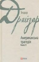 Книга Американська трагедія Кн.1