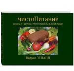 Книга ЧистоПитание. Книга о чистой, простой и сильной пище
