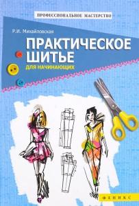 Книга Практическое шитье для начинающих