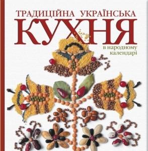 Книга Кухня. Традиційна українська в народному календарі