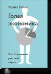 Книга Голая экономика. Разоблачение унылой науки