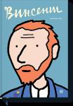 Книга Винсент. Графическая биография