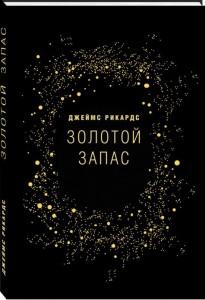 Книга Золотой запас. Почему золото, а не биткоины – валюта 21 века?