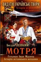 Книга Мотря
