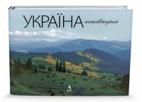 Книга Україна неповторна / Украина неповторимая