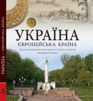 Книга Україна-європейська країна. Украина-европейская страна