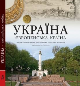Україна-європейська країна. Украина-европейская страна