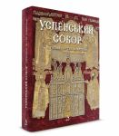 Книга Успенський собор