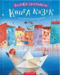 Книга Велика ілюстрована книга казок українських та іноземних письменників