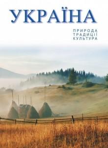 Книга Художній альбом 'Україна, природа, традиції, культура' (укр)