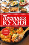 Книга Постная кухня. Лучшие кулинарные рецепты