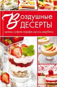 Книга Воздушные десерты: кремы, суфле, парфе, муссы, шербеты
