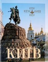 Книга Київ. Фотоальбом