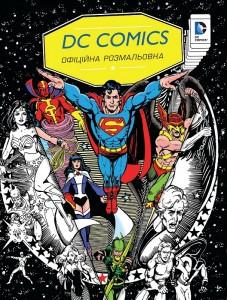 Книга DC Comics. Офіційна розмальовка