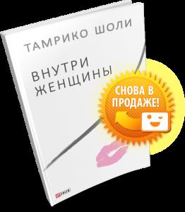 Книга Внутри женщины
