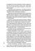 фото страниц Тонкое искусство пофигизма. Парадоксальный способ жить счастливо #5
