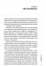 фото страниц Тонкое искусство пофигизма. Парадоксальный способ жить счастливо #7