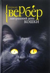 Книга Завтрашний день кошки