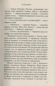 фото страниц Я like Україну! Я люблю Україну #5