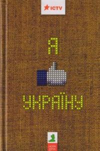 Книга Я like Україну! Я люблю Україну