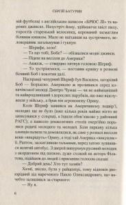 фото страниц Я like Україну! Я люблю Україну #6