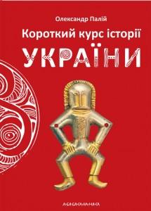 Книга Короткий курс історії України